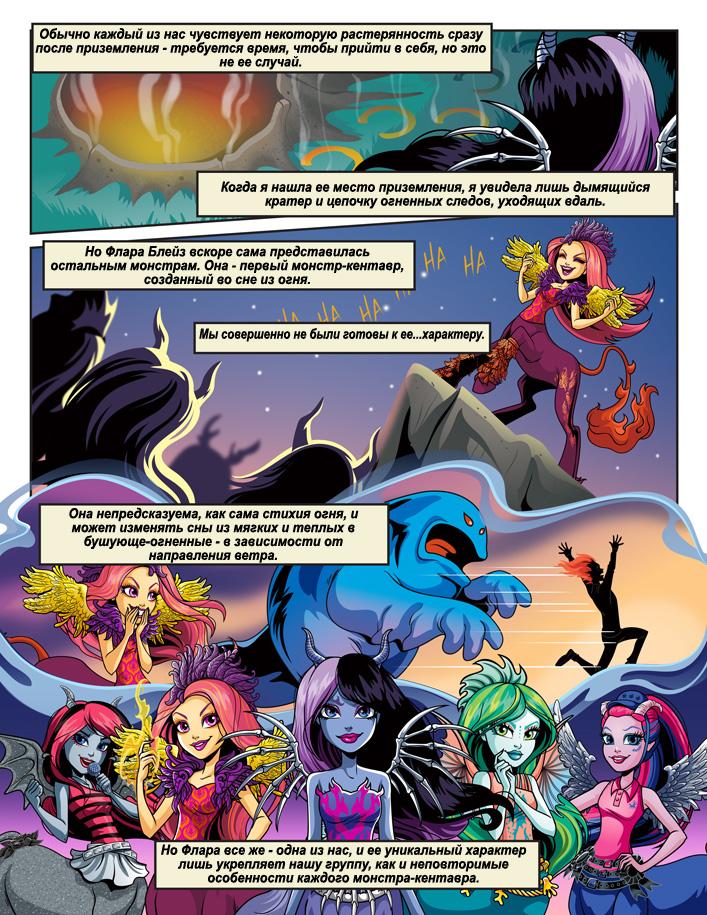 Frightmares_1_pg6_color_tcm676-240954