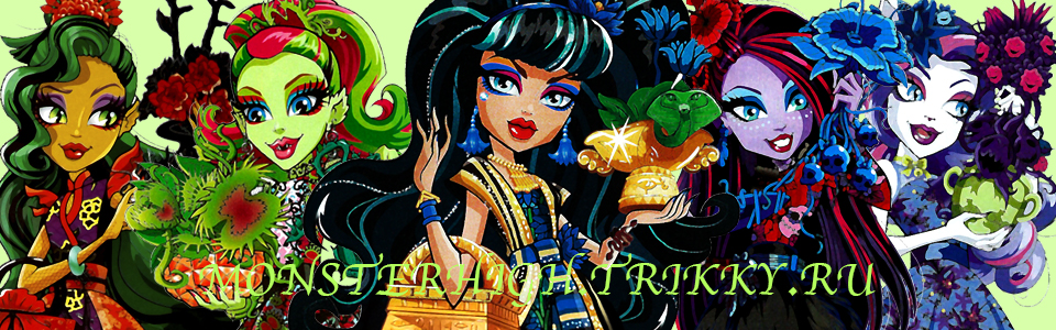 "Школа монстров – ""Monster High"""
